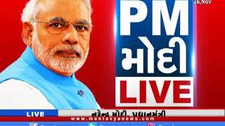 સંવિધાન દિવસ પર PM મોદીનું સંબોધન