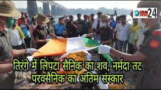 बैतूल-आर्मी में पदस्थ सुनील सैनिक का निधन गार्ड ऑफ ऑनर से विदाई