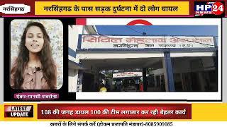 108 की जगह डायल 100 की टीम लगातार कर रही बेहतर कार्य //देखिये आज की नरसिंहगढ की ताजा ख़बर   ????????