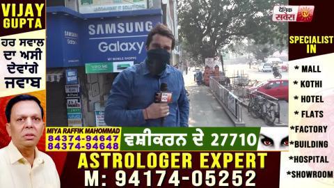 किसानी अंदोलन के कारण Delhi में बंद हुई Metro Train