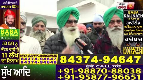 Exclusive: Delhi कूच से पहले Sardulgarh में किसानों के लिए तैयार हो रहा लंगर
