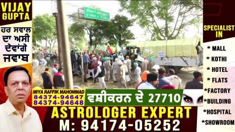 Sardulgarh में Barricade को तोड़ Haryana पहुंचे किसान