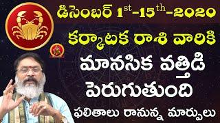 Karkataka Rasi December 1st - 15th 2020 | Rasi Phalalu Telugu | Mantha Suryanarayana Sharma | Cancer