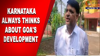Karnataka always thinks about Goa's development: Shankargouda Patil Special Representative of K'taka