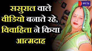 Jhunjhunu Women Self Immolation Case   ससुराल वालों से तंग आकर महिला ने किया आत्मदाह, मामला दर्ज