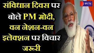 PM Modi Live Today   देश नई रीति-नीति से आतंकवाद से लड़ रहा; वन नेशन-वन इलेक्शन पर विचार जरूरी- PM
