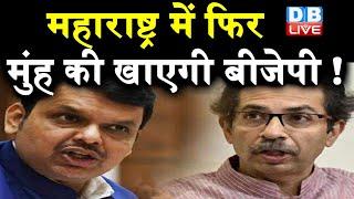 Maharashtra में फिर मुंह की खाएगी BJP ! | devendra fadnavis ने ठोकी सरकार बनाने की ताल | #DBLIVE