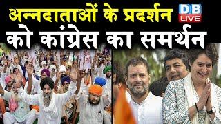 bjp sarkar पर Rahul Gandhi- Priyanka Gandhi ने साधा निशाना | Farmers Protest | #DBLIVE
