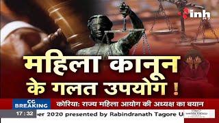 Chhattisgarh News || महिला कानून के गलत उपयोग !