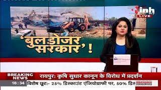 Madhya Pradesh News || 'बुलडोजर सरकार' !