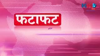 SPEED NEWS दिन भर की बड़ी खबरें  #FataFat ! #Khabro_Ki_Duniya