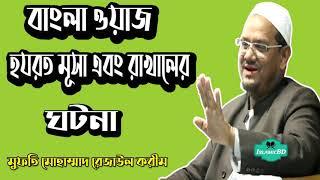 Mufti Rezaul Karim Bangla Waz   হযরত মূসা এবং রাখালের ঘটনা ? মুফতি রোজাউল করিম বাংলা ওয়াজ