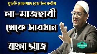 লা -মাজহাবী থেকে সাবধান । Mufti Rezaul Karim Bangla Waz   মুফতি রোজাউল করিম বাংলা ওয়াজ