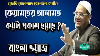 Mufti Rezaul Karim Bangla Waz   কেয়ামতের আলামত কয়টা প্রকাশ হয়েছে ? মুফতি রোজাউল করিম বাংলা ওয়াজ