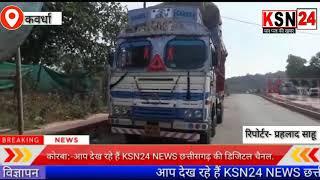 एक ट्रक अवैध धान जप्त, कवर्धा जिला प्रशासन ने की कार्यवाही.....