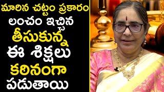మారిన చట్టం ప్రకారం లంచం ఇచ్చిన తీసుకున్న ఈ శిక్షలు కఠినం | Prof M.V Lakshmi Devi (Legal Consultant)