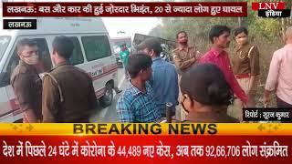 लखनऊ: बस और कार की हुई ज़ोरदार भिड़ंत, 20 से ज्यादा लोग हुए घायल