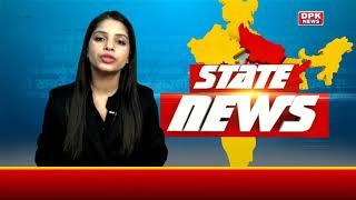 DPK NEWS || हमारा राजस्थान || देखिये राजस्थान की तमाम बड़ी खबरे || 26.11.2020