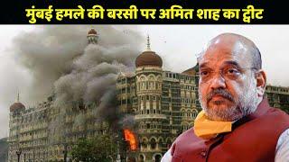 Mumbai Attack 26/11 - आतंकी हमले की बरसी पर Amit Shah ने दी शहीदों को श्रद्धांजलि