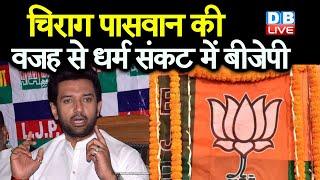 Chirag Paswan की वजह से धर्म संकट में BJP | राज्यसभा सीट को लेकर फंसा पेंच | #DBLIVE