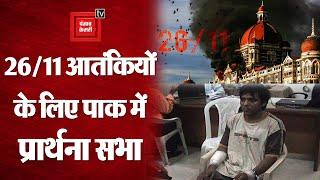 26/11 को 12 साल : पाकिस्तान कर रहा मारे गए 10 आतंकियों के लिए प्रार्थना सभा