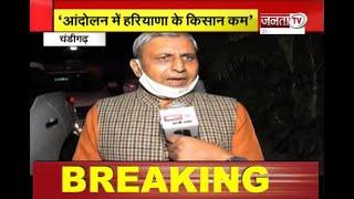 देखिए किसान आंदोलन को लेकर कृषि मंत्री जेपी दलाल ने Janta Tv  से खास बातचीत में क्या कहा...?