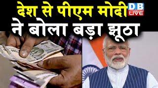 देश से PM Modi ने बोला बड़ा झूठा | मोदी राज में भारत का शर्मनाक रिकॉर्ड | #DBLIVE