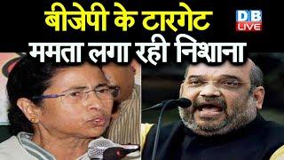 BJP के टारगेट, Mamata Banerjee लगा रही निशाना   बीजेपी की रणनीति से ही बीजेपी को मात देंगी ममता