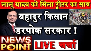 News point | kisaan andolan किसान आंदोलन | lalu yadav vs bjp | farmers protest | #DBLIVE