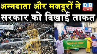Farmers Protest : अन्नदाता और मजदूरों ने सरकार को दिखाई ताकत | #DBLIVE