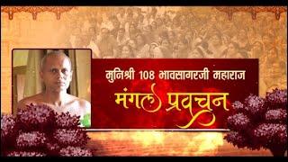 Muni Shri 108 Bhav Sagar Ji Maharaj | मंगल प्रवचन | मुनिश्री 108 भावसागरजी महाराज | Date:- 20/11/20