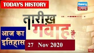 आज का इतिहास | Today History | Tareekh Gawah Hai | Current Affairs In Hindi | 27 Nov 2020 | #DBLIVE