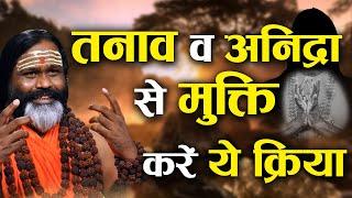 तनाव व अनिद्रा से मुक्ति के लिए करें ये क्रिया    Paramhans Daati Maharaj   