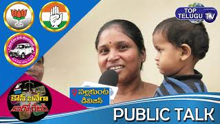Public Talk on GHMC Elections | Nallakunta | Kaun Banega Corporator | Hyderabad | Top Telugu TV