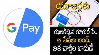 యూజర్లకు ఝలకిచ్చిన గూగుల్ పే | Google Pay Will be Started Charging Transfer Fee | Top Telugu TV