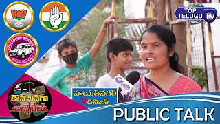 Public Talk on GHMC Elections | Hayathnagar | Kaun Banega Corporator | Hyderabad | Top Telugu TV