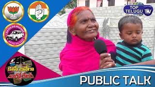 Public Talk on GHMC Elections 2020 | Bonthu Rammohan Wife Sridevi | Cherlapalli | Top Telugu TV