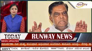 SSVTV RUNWAY NEWS 27-11-2020