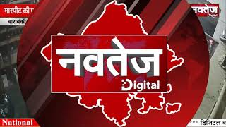Navtej Digital News Bulletin 21.11.2020 National News I देश और दुनिया की Latest News Upadate..