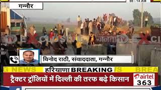 अन्नदाताओं का एक जत्था पहुंचा गन्नौर, पत्थरों को रस्सों के जरिए हटा रहे किसान, देखें वीडियो