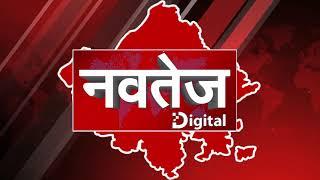 Navtej Digital News Bulletin 25.11.2020 National News I देश और दुनिया की Latest News Upadate..