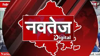 Navtej Digital News Bulletin 26.11.2020 National News I देश और दुनिया की Latest News Upadate..