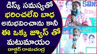 డిస్క్ సమస్యతో భరించలేని బాధ అనుభవించాను కానీ ఈ ఒక్క జ్యూస్ తో మటుమాయం || Dr Ramachandra Rao