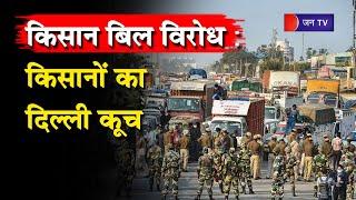 Khas Khabar | Kisan Bill Virodh | Punjab सहित छह राज्यों के किसान आंदोलित | JAN TV