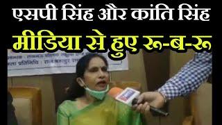 Lucknow- Sp Singh और Kanti Singh मीडिया से हुए रू-ब-रू, चुनावों में मतदाताओं को भ्रमित करने का आरोप