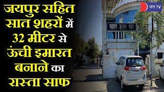 Rajasthan News |  गहलोत सरकार का बड़ा कदम, 32 मीटर  से अधिक ऊंची इमारत बनाने  के नक़्शे हो सकेंगे पास