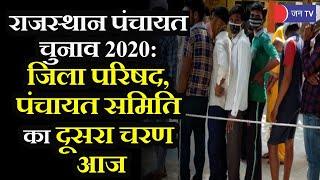 Rajasthan Panchayat Election 2020 | जिला परिषद, पंचायत समिति सदस्यों के दूसरे चरण का मतदान आज