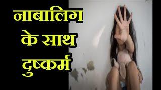Rajasthan | पोस्को एक्ट में मामला दर्ज,नाबालिग के साथ दुष्कर्म  | JANTV |