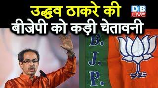 Uddhav Thackeray की BJP को कड़ी चेतावनी |  हावी हुए तो हाथ धोकर पीछे पड़ जाऊंगा- उद्धव | #DBLIVE