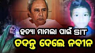 Odisha cm naveen patnaik orders sit investigationi for nayagarh minor murder case-
